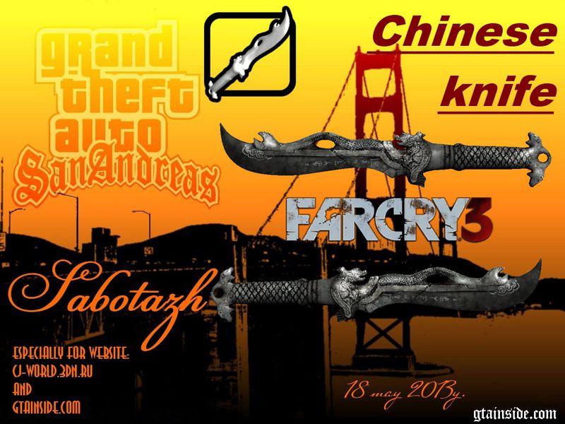Gta San Andreas Knife Gta San Andreas Chinese Knife