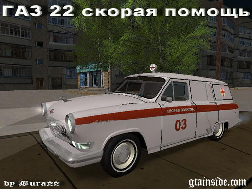 GAZ 22 Ambulan