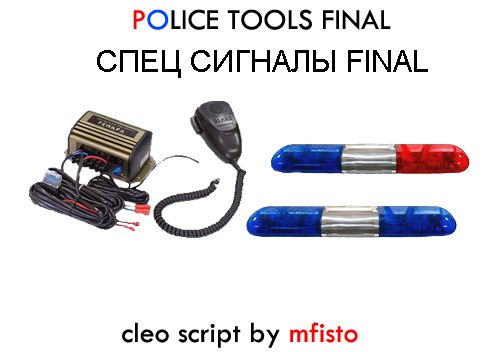 Police Tools Final