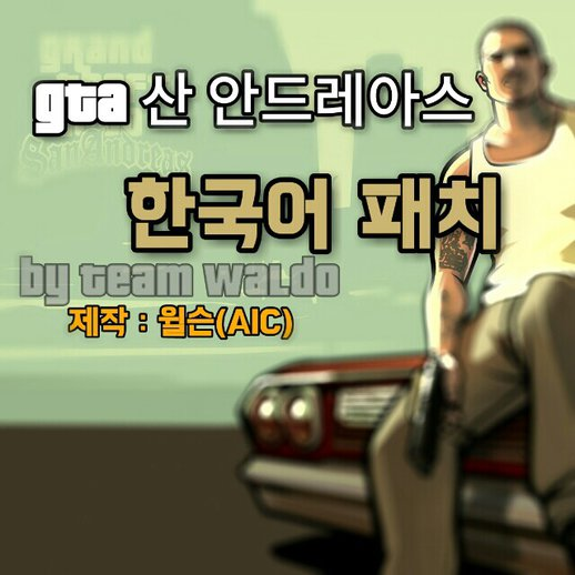 GTA SA Korean Mod for Mobile