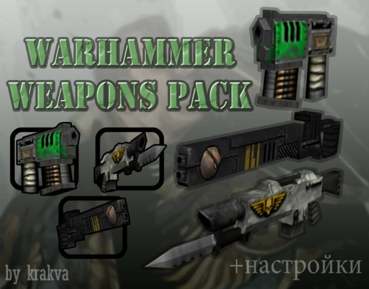 Warhammer Weapons Pack